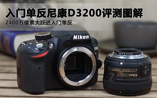 杭州摄苑网尼康 d3200(单机)报价【正品低价】-zol