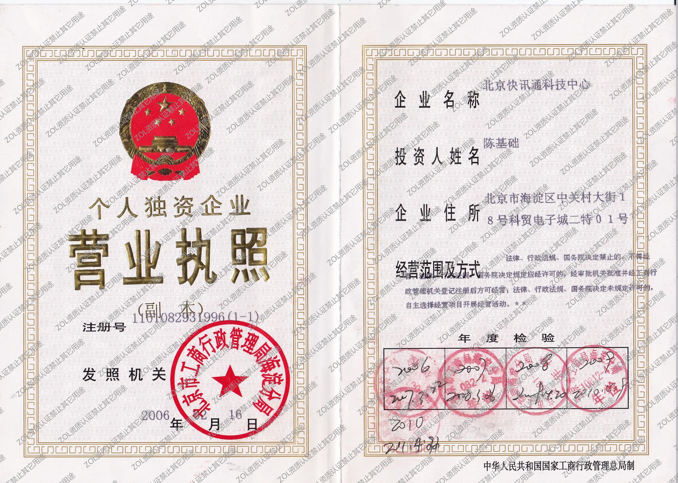 北京对讲机批发和维修