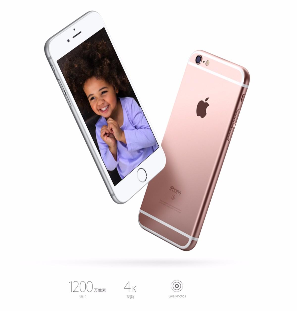 苹果iphone 6s(全网通)【报价图片