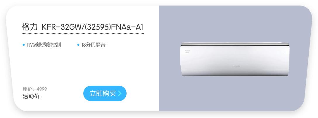 格力 KFR-32GW/(32595)FNAa-A1   10