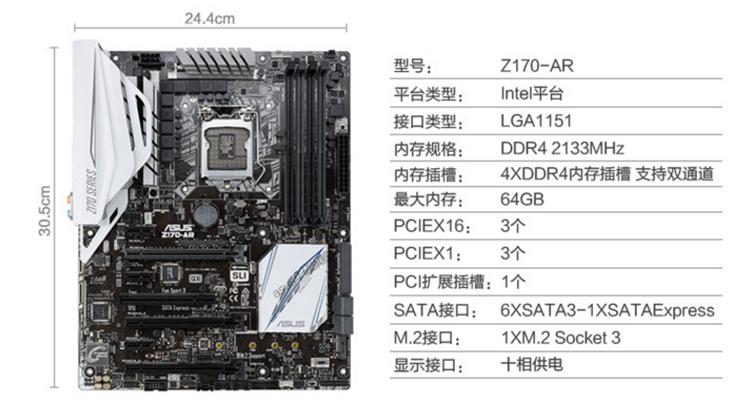 华硕z170-ar台式机游戏电脑主板lga1151
