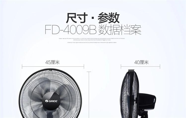 格力fd-4009b