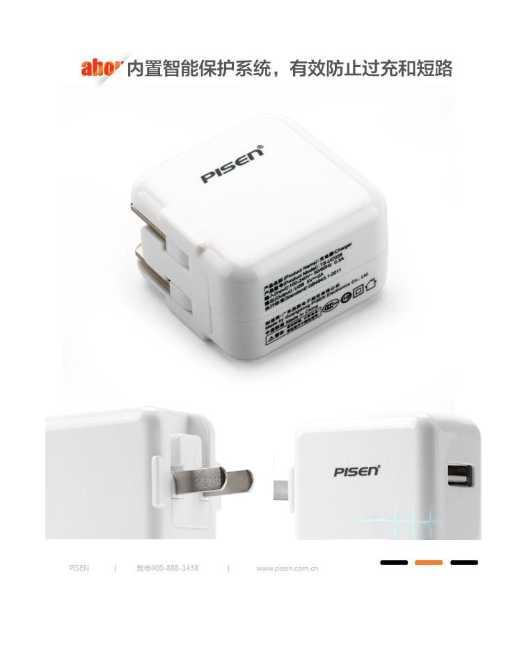 品胜2a充电器 ipad充电头 ts-uc038