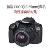 佳能(Canon) EOS 1300D 套机