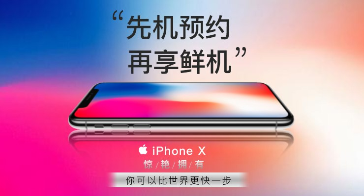 苹果8商业专题