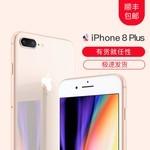 【有货就任性  现货直发】APPLE/苹果 iPhone 8 Plus 64G/256G 全网通