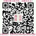 郑州腾达通讯(实体店)