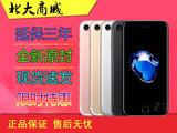 限时促销,苹果 iPhone 7(全网通)