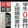 株洲凌天通讯(分期付款)