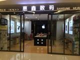 阜阳惠鑫通讯数码广场店