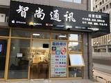 芜湖智尚通讯(分期付款)