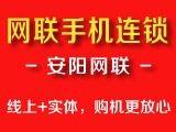 安阳网联(实体认证店)