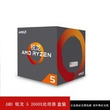 AMD 锐龙 5 2600X 处理器 6核12线程 AM4 接口 3.6GHz 盒装 黑色