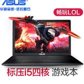 【特惠活动】华硕 A550VQ6300/K550VQ6300 15.6英寸笔记本