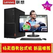 【Lenovo授权专卖】联想 扬天M4900K(i5 7400/4GB/1TB/1G独显)