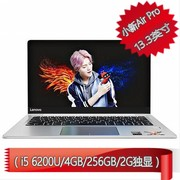 【联想授权专卖】联想 小新Air 13 Pro(i5 6200U/4GB/256GB/2G独显)