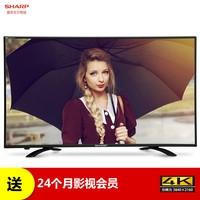 Sharp/夏普 LCD-50TX55A 50英寸4K高清液晶智能网络平板电视机