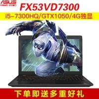 【ASUS授权专卖】华硕 FX53VD7700(8GB/128GB+1TB/4G独显)
