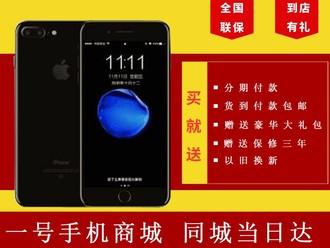 【当日达】【12期/0息  现货发 赠送大礼包】128G  苹果 iPhone 7 Plus(全网通)