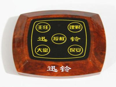 迅铃 工厂专用五键呼叫器APE650