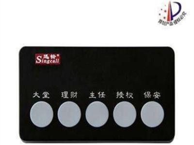迅铃 银行柜员专用无线呼叫器APE350