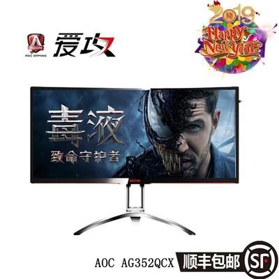 AOC AGON 爱攻II AG352QCX 35英寸大屏 2K高清 200Hz高刷新 1800R曲度 黑色