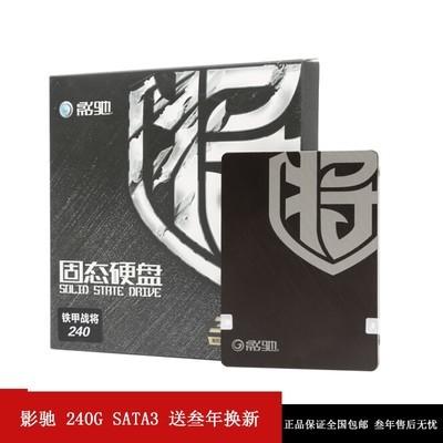 影驰(Galaxy)铁甲战将系列 240G SATA3 固态硬盘 黑色