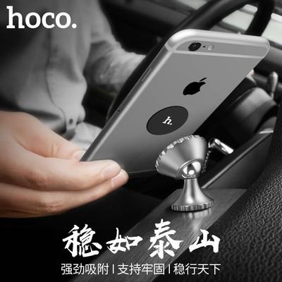 【包邮】浩酷 CA9金属车载磁吸支架 多功能磁性汽车手机支架车载车用