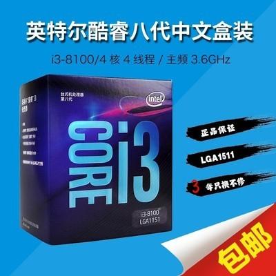 Intel/英特尔 i3 8100 酷睿8代CPU 台式机电脑盒装处理器