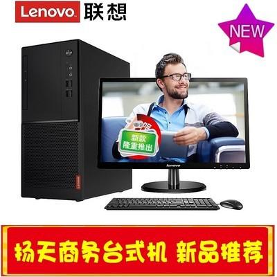 【联想授权专卖】 扬天M4900K(i7 7700/8GB/1TB/2G独显)