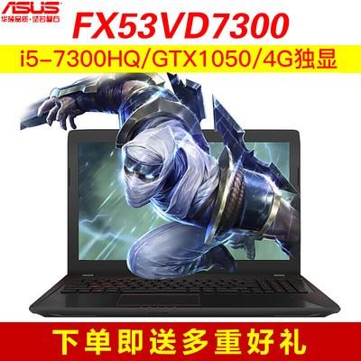 【ASUS授权专卖】华硕 FX53VD7300(i7-7300.8GB/1TB/4G独显)15.6寸