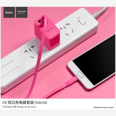【包邮】浩酷 C6 双口充电器套装(Micro) USB智能输出安卓充电器套装