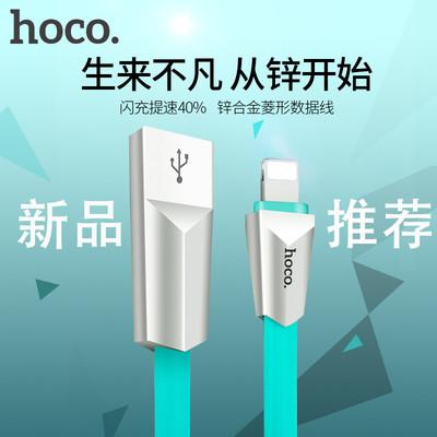 【包邮】浩酷 X4锌合金菱形数据线苹果安卓手机充电线 时尚闪充面条线
