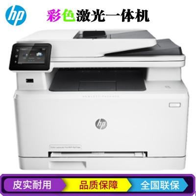 惠普(HP)M274N 彩色激光多功能一体机 打印 复印 扫描 U盘打印