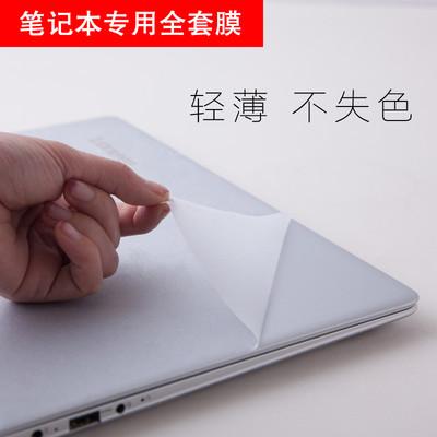 笔记本电脑专用全套膜外壳膜(透明)+键盘膜(透明)+屏幕膜(磨砂)