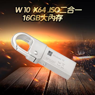 电脑重做系统U盘w7旗舰版纯净版U盘64位 w10装机U盘16G