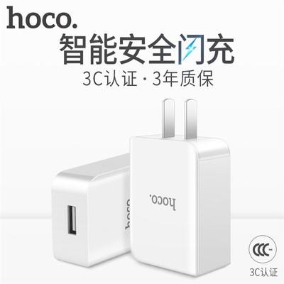 【包邮】浩酷 C2 充电器套装(Apple) 2.1A苹果快速闪充充电器数据线