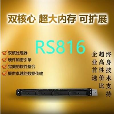 群晖 RS816