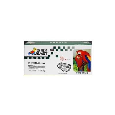 杰思特 JT-P2441/2641 激光碳粉盒 适用Lenovo LJ2400/2400L/M7400/M7450F LJ2600D/LJ2650DN/M7600D/M7650DF/M7650DNF
