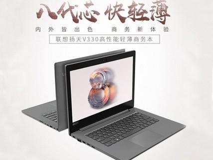 【顺丰包邮】联想 扬天V330-14 14英寸 商务办公笔记本