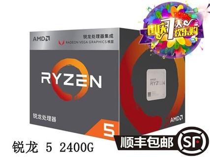 AMD 锐龙 5 2400G  不用独显流畅玩网游的秘密原来是它