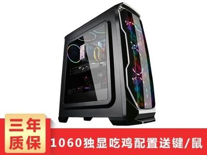 甲骨龙i5 7500/GTX1060/DIY台式电脑主机吃鸡主机