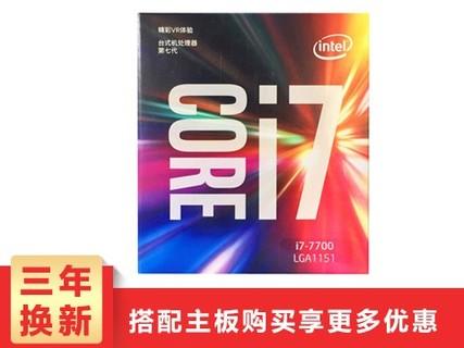 英特尔I7 7700酷睿四核CPU盒装LGA1151兼容Z270