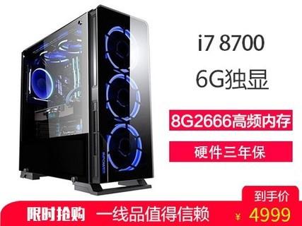 甲骨龙 I7 8700 GTX1060 6G独显 技嘉B360 DIY游戏组 默认标配