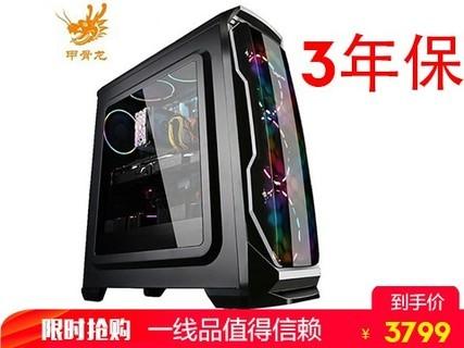 甲骨龙 吃鸡 酷睿八代I5-8400/GTX1050Ti-4G/DD 标配+1TB机械盘