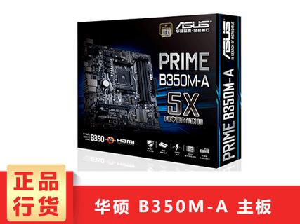 华硕 PRIME B350M-A 主板 AMD系列新品AM4电脑主板小板 黑色