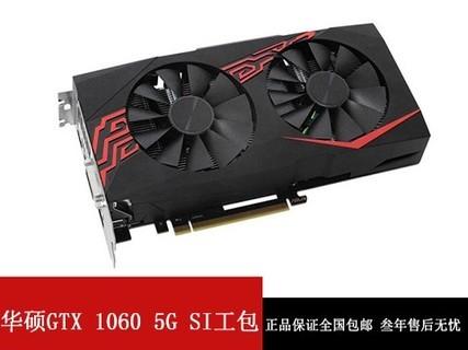 华硕 GTX1060-5G-SI GTX 1060 5G显存版 一卡一号保证产品 黑色