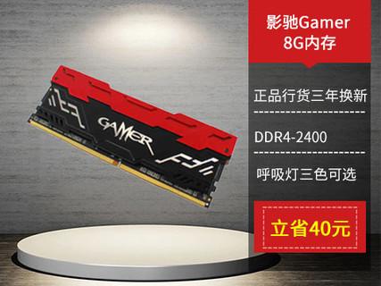 影驰GamerDDR4 2400 8G台式机内存游戏超频呼吸灯
