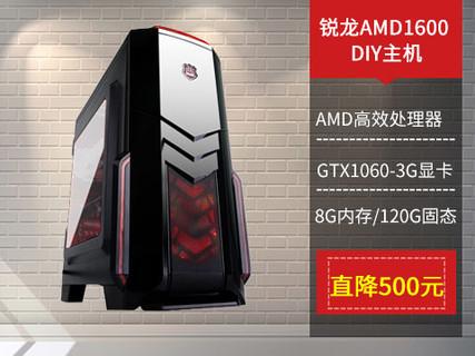 锐龙AMD1600/8G/GTX1060游戏组装电脑/DIY电脑