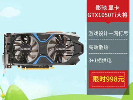 影驰 GTX 1050Ti大将 4G/128Bit 游戏显卡